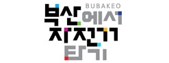 [Domestic Exhibitor] BUBAKEO